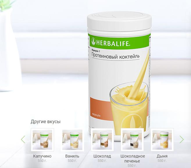 Протеиновый коктейль для программы снижения веса со вкусом Маракуйи