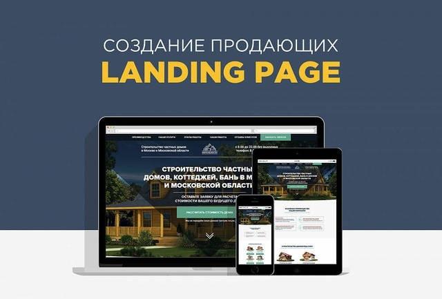 Создание рекламной страницы под ключ