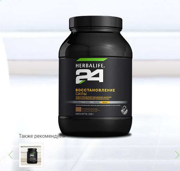 Восстанавливающий коктейль Herbalife 24