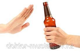 Обратитесь к doktoru-mustafaev.kz, эффективное лечение алкогольной зависимости в Алматы