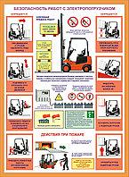 Плакаты Безопасность работ с электропогрузчиком, фото 1