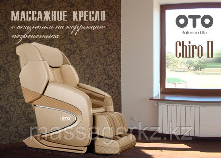 Массажное кресло OTO Chiro II CR-01 Beige (Бежевое) ПРЕДЗАКАЗ