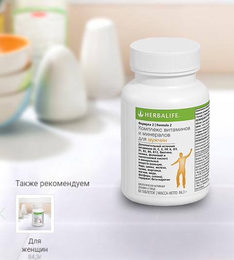 Формула 2. Формула 2. Комплекс витаминов и минералов для мужчин в составе программы снижения веса