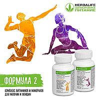 """Формула 2. Формула 2. Комплекс витаминов и минералов для Женщин в составе программы """"Активный образ жизни"""""""