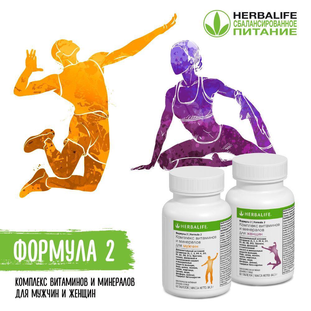 """Формула 2. Формула 2. Комплекс витаминов и минералов для Женщин в составе программы """"Наращивания массы"""""""