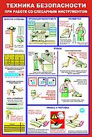 Плакаты ТБ при работе с ручным слесарным инструментом , фото 1