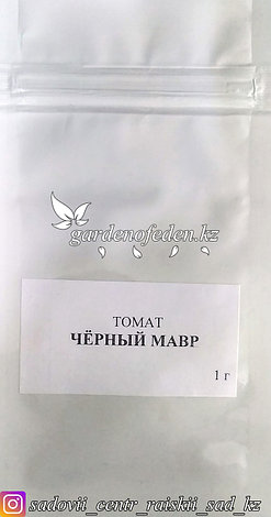 """Профессиональные семена. Томат """"Черный мавр""""., фото 2"""