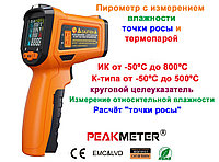 Пирометр с измерением температуры и влажности воздуха точки росы -50°C ~ 800°C
