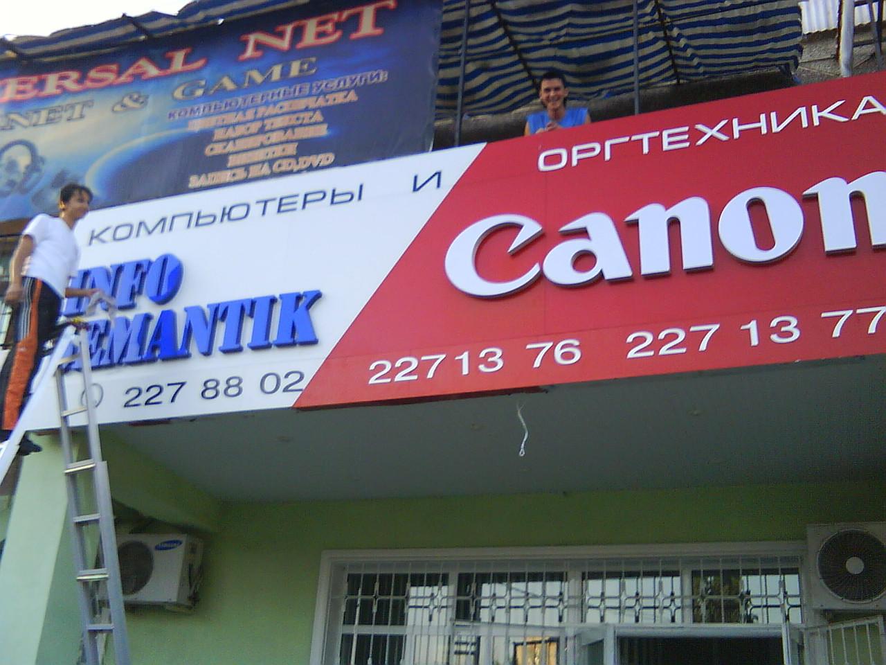 Объемные буквы дл рекламы