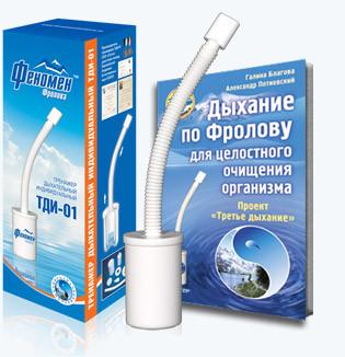 Аппарат Фролова
