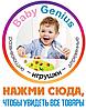 Baby Genius - развивающие оборудование