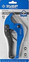 Ножницы автоматические с лезвием из инструментальной стали У8А для пластиковых труб, максимальный d=42 мм, фото 2