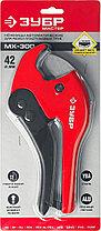 Ножницы автоматические для пластиковых труб, максимальный d=42 мм, ЗУБР Мастер, фото 2