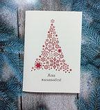 Новогодняя открытка на заказ, фото 2