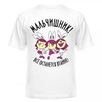 Печать на футболках для мальчишника