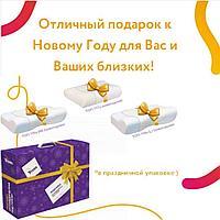 Ортопедические подушки в праздничной упаковке!