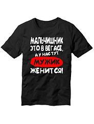 Нанесение надписей на футболки для мальчишника