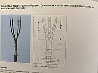 Муфта концевая 1 кВ GUST-01/4х120-240/750-L12