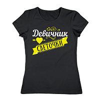 Нанесением надписей на футболку для девичника