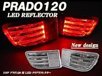 Задние LED вставки в бампер на Prado 120 2003-09 в 2 цветах