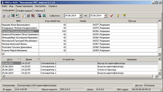 Локальное программное обеспечение PERCo-SL01
