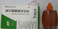 Фуфан ( жидкость от псориаза ) новый 20ml.
