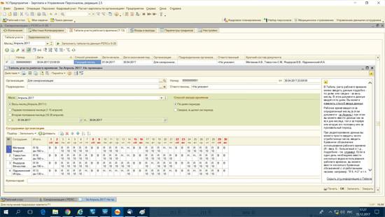 Программное обеспечение PERCo-SM19 Интеграция с 1С:Предприятие