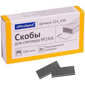 Скобы для степлера №24/6 OfficeSpace, оцинкованные, 1000шт.