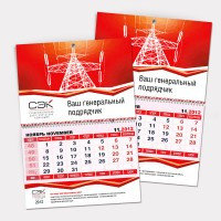 Изготовление настенных календарей с фирменным логотипом