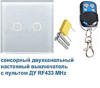 Сенсорный настенный выключатель с пультом ДУ RF433 двухканальный, фото 1