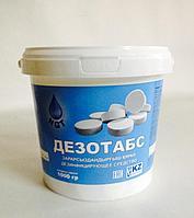 Дезотабс - профилактическая, текущая и заключительная дезинфекция!