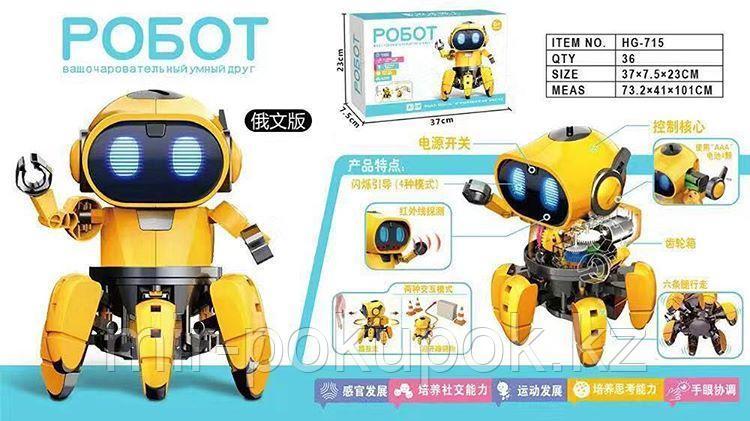 Умный робот интерактивный HG-715 Алматы