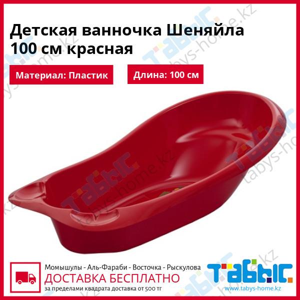 Детская ванночка Шеняйла 100 см красная