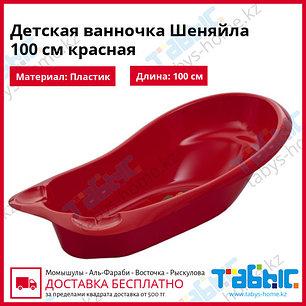 Детская ванночка Шеняйла 100 см красная, фото 2