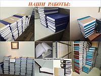 Переплет бухгалтерских документов