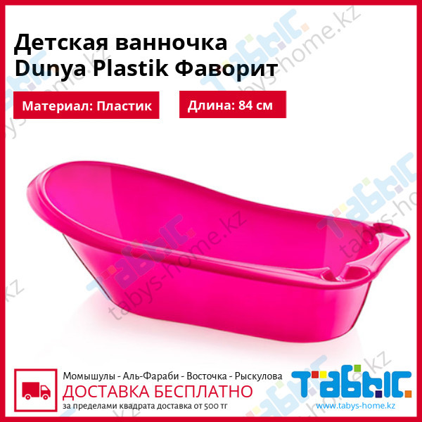 Детская ванночка Dunya Plastik Фаворит ярко-розовая