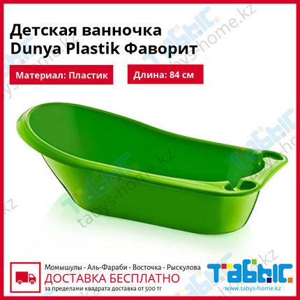 Детская ванночка Dunya Plastik Фаворит зеленая, фото 2
