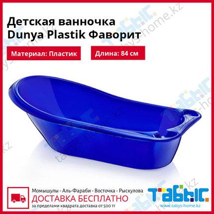 Детская ванночка Dunya Plastik Фаворит синяя, фото 2