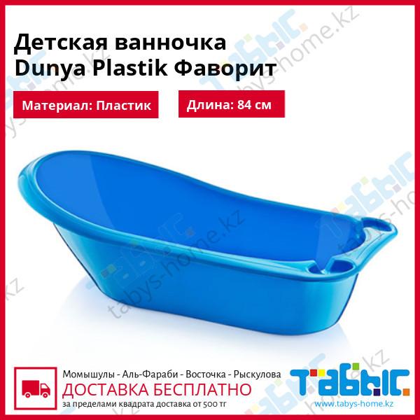 Детская ванночка Dunya Plastik Фаворит голубая