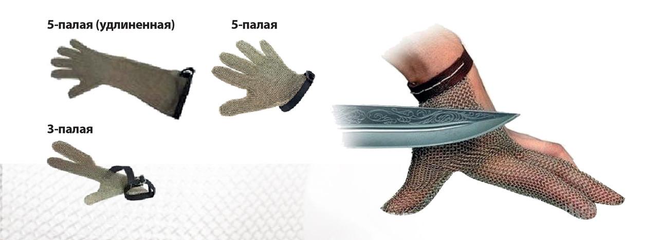 Кольчужная перчатка из нержавеющей стали (трехпалый)