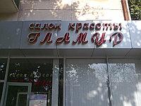 Объемные русские буквы