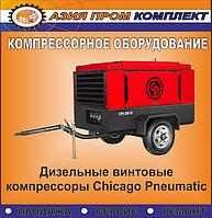 Винтовые компрессора Chicago Pneumatic