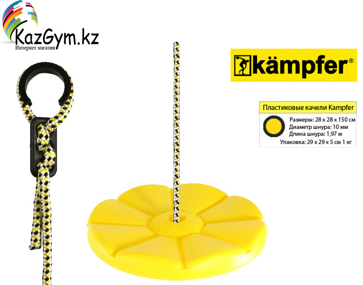 Пластиковые качели-диск Лиана Kampfer