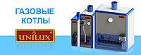 Котел газовый напольный UNILUX КГВ 7 кВт (70м2)