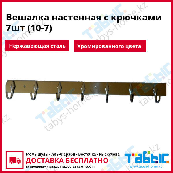 Вешалка настенная с крючками 7шт (10-7)
