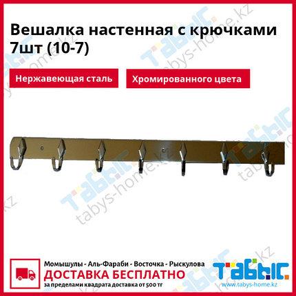 Вешалка настенная с крючками 7шт (10-7), фото 2