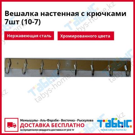 Вешалка настенная с крючками 8шт (10-8), фото 2