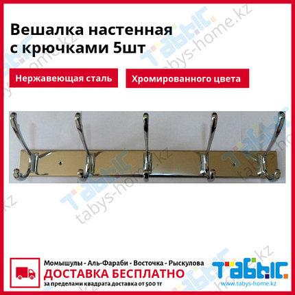 Вешалка настенная с крючками 5шт, фото 2