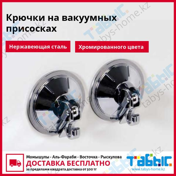 Крючки на вакуумных присосках (280475)