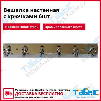 Вешалка настенная с крючками 6шт, фото 2